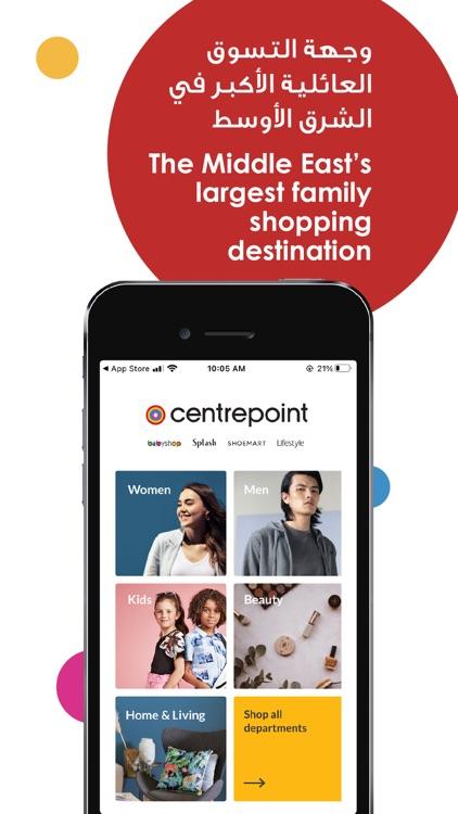 Centrepoint Online - سنتربوينت