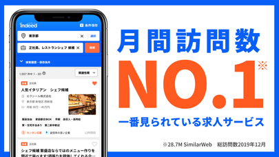 Indeed 求人検索(バイト・仕事探し) ScreenShot1