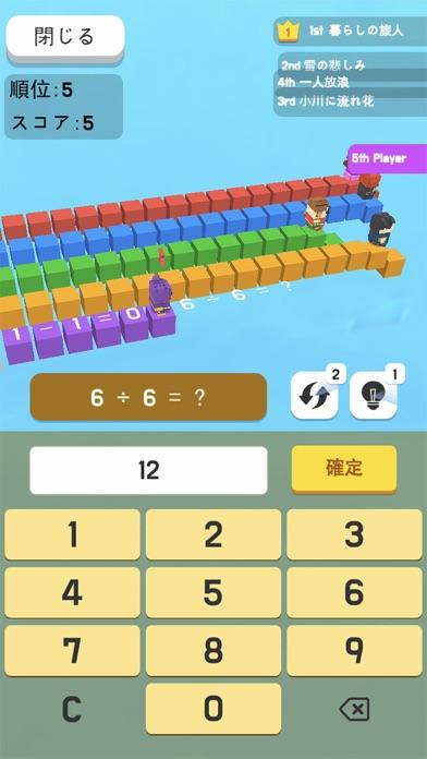 ナンバー走れ - 数学パズルゲームのスクリーンショット1