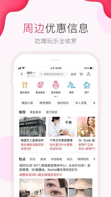 北美省钱快报 DealMoon - 折扣信息大合集 screenshot-5