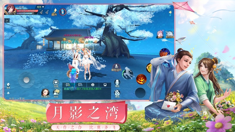武林外传-国际版 screenshot-4