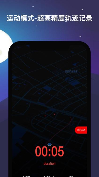 足迹 - 记录一生轨迹 screenshot-4