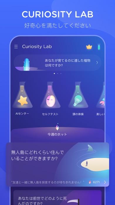 Curiosity Lab-楽しいテストのおすすめ画像5