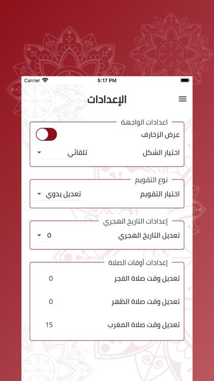 موقوتا اوقات الصلاة و اعمال screenshot-6