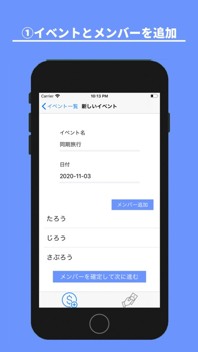 スマート立て替え screenshot 1