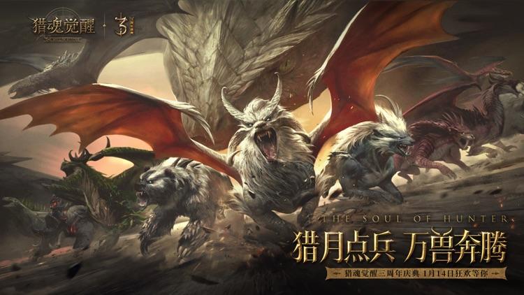 猎魂觉醒-三周年庆 screenshot-0