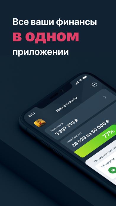 MoneyKeeper: учет расходовСкриншоты 1