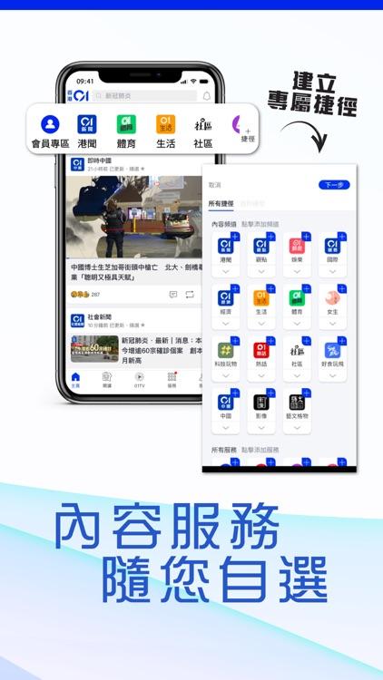 香港01 - 新聞資訊及生活服務 screenshot-5