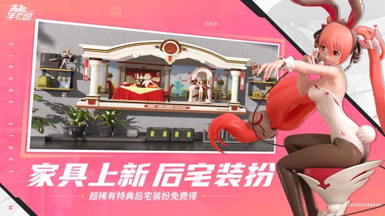 高能手办团-卡牌养成潮酷手游 screenshot-3