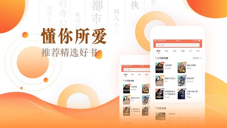 宜搜小说快读版-小说大全追书阅读神器 screenshot-0
