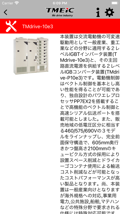 TMdrive-e3 Support紹介画像2