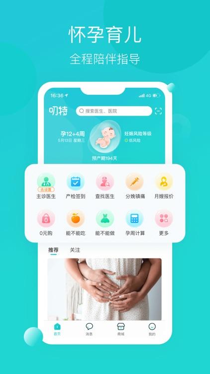 叨特-孕妇怀孕备孕育儿母婴助手
