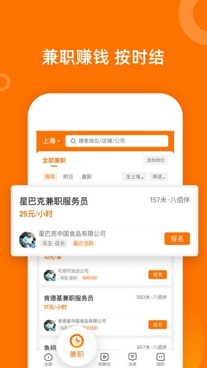 熟仁直聘-找工作就业招聘平台 screenshot-3