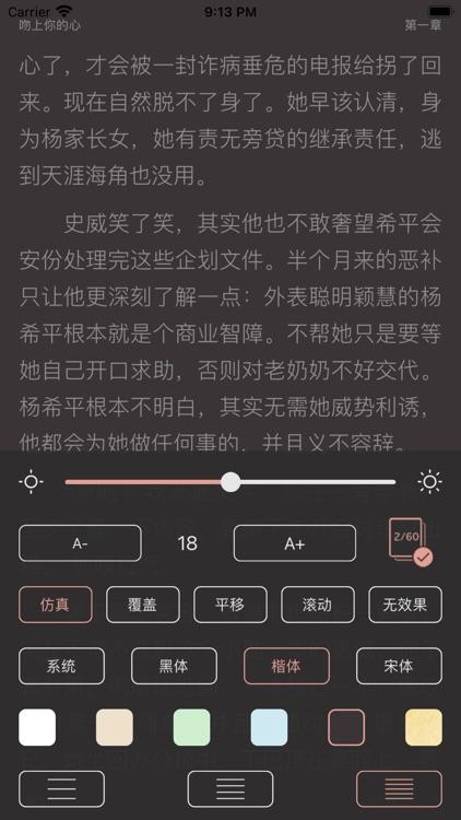 席绢言情 screenshot-3