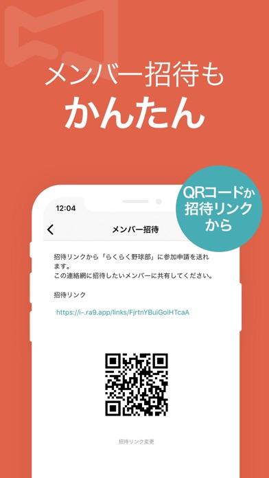 らくらく連絡網.appのおすすめ画像5