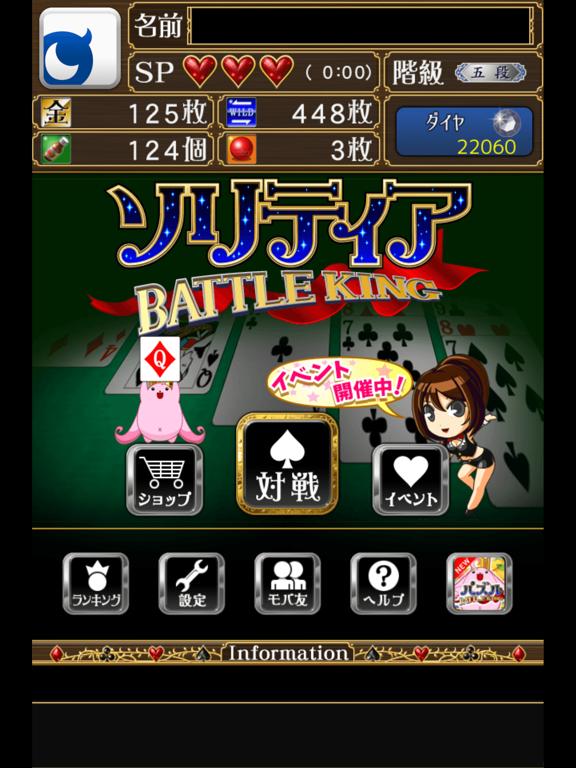ソリティア BATTLE KINGのおすすめ画像1