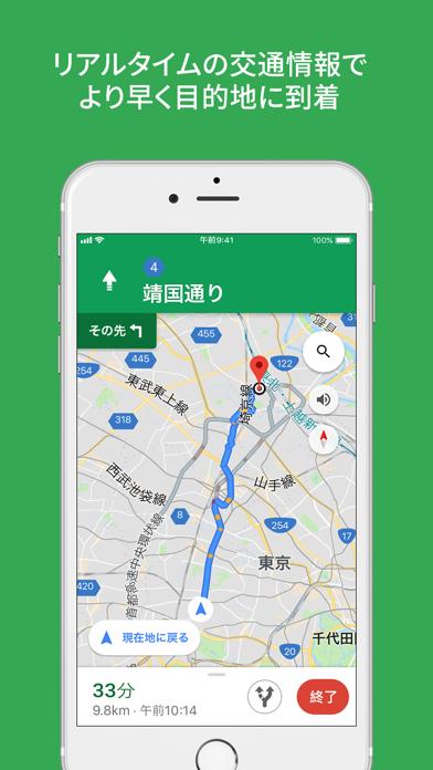 Google マップ -  乗換案内 & グルメ ScreenShot3