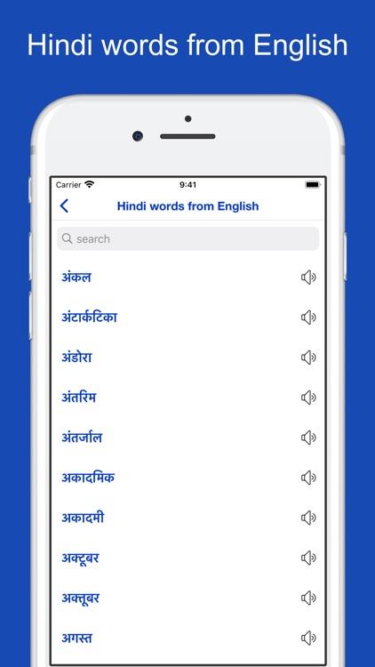 Hindi Etymology Dictionary screenshot-8