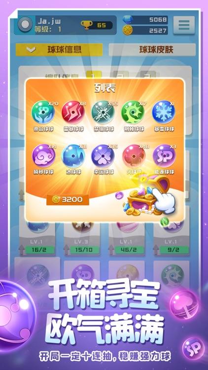 球球英雄 screenshot-4