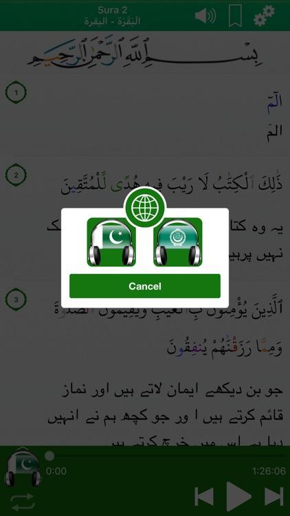 Quran Audio mp3 : Urdu, Arabic screenshot-3