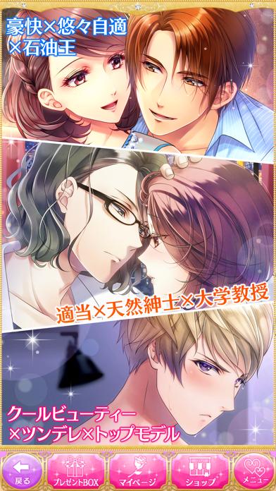 スイートルームの眠り姫◆セレブ的 贅沢恋愛 ScreenShot2