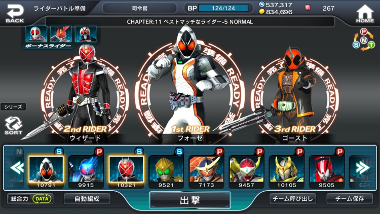 仮面ライダー シティウォーズ screenshot-5