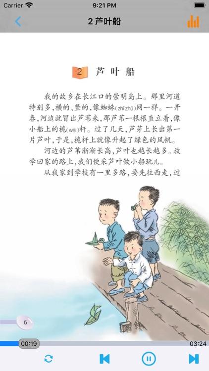 小学语文课本四年级上册