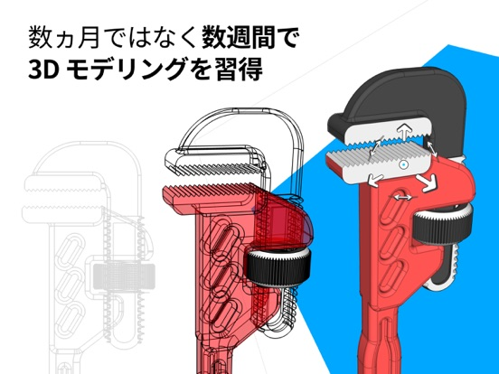 Shapr: 3D モデリング CADのおすすめ画像8