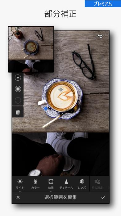 Adobe Lightroom:画像編集・写真加工フィルターのおすすめ画像8