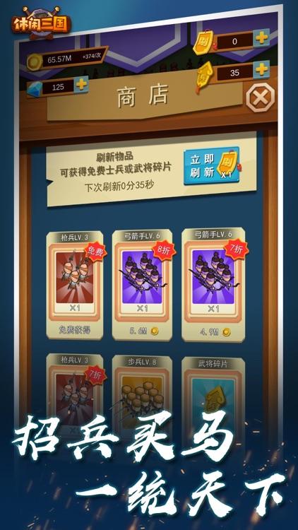 休闲三国-经典策略游戏