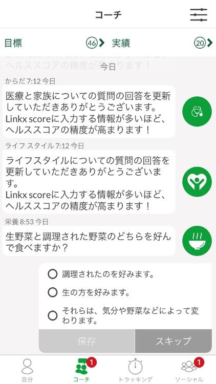 Linkx score screenshot-3