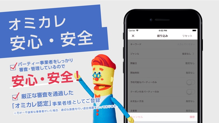 オミカレ screenshot-1