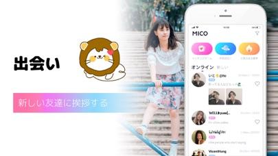 MICO:ライブ配信に行くのおすすめ画像2