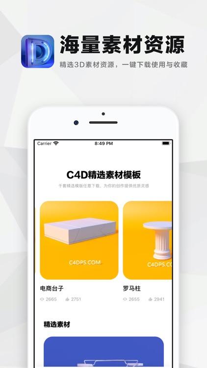 C4D教学 - 零基础快速学习Cinema 4D软件