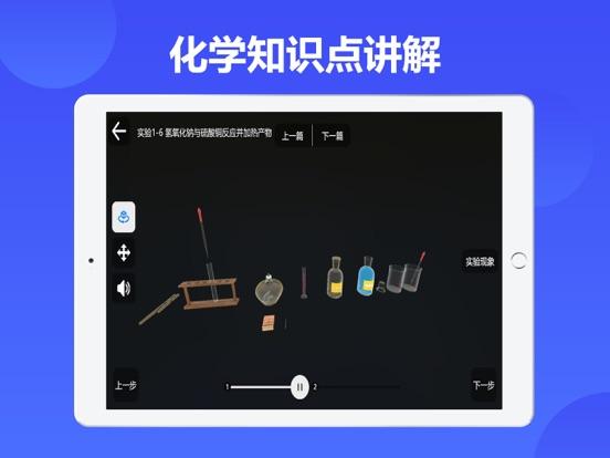 七三课堂 screenshot 17