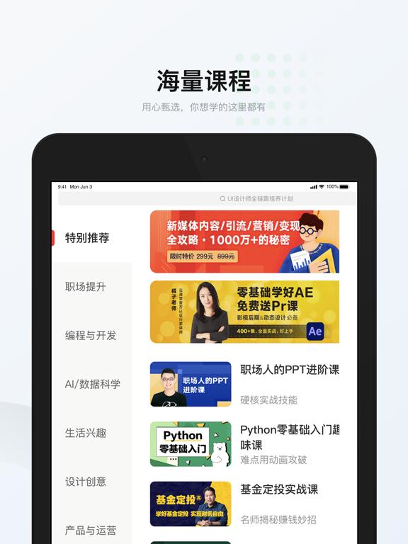 Screenshot #6 pour 网易云课堂 - 悄悄变强大