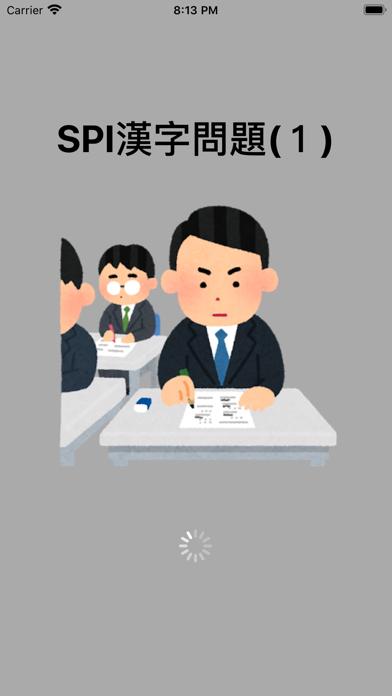 SPI 漢字(1)のスクリーンショット1