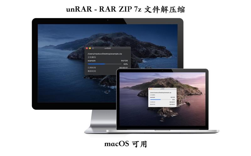 unRAR - RAR ZIP 7z 文件解压缩