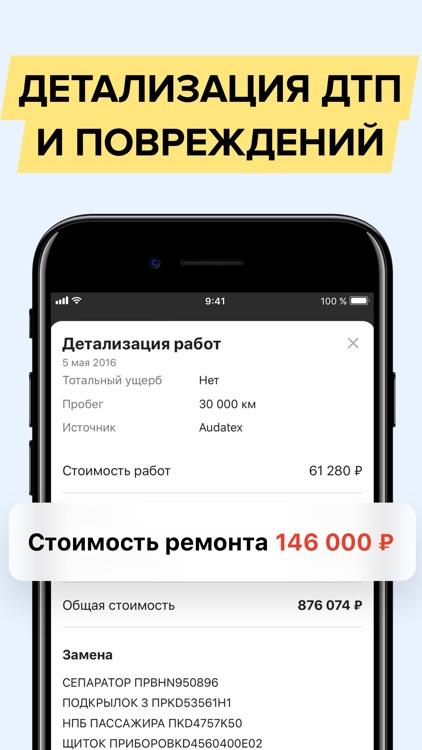 Штрафы ГИБДД и автоэксперт screenshot-3