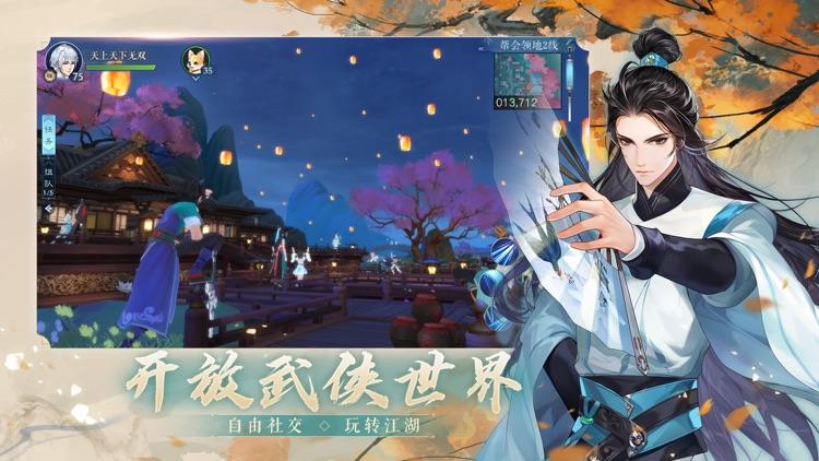 新笑傲江湖 screenshot-4