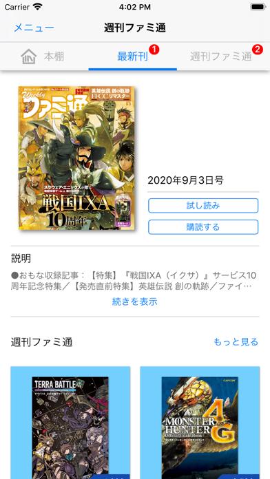 週刊ファミ通スクリーンショット