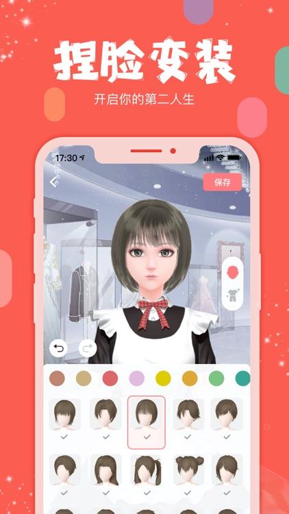 克拉克拉 - 语音直播匹配交友 screenshot-3