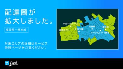 PayPayダッシュ screenshot1