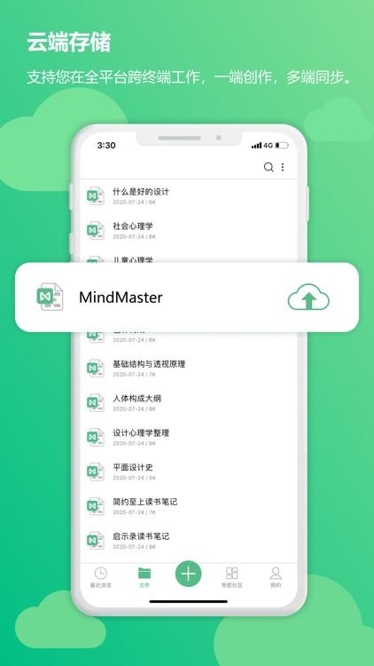 MindMaster 思维导图 screenshot-3