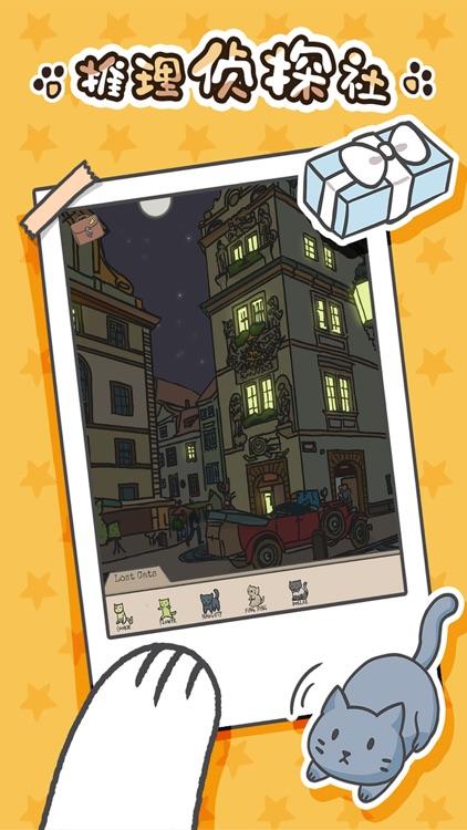 猫咪在哪里 screenshot-3