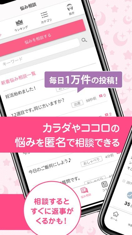 ラルーン - 生理日管理から妊活まで screenshot-4