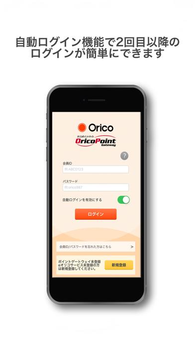 オリコ公式アプリのおすすめ画像4