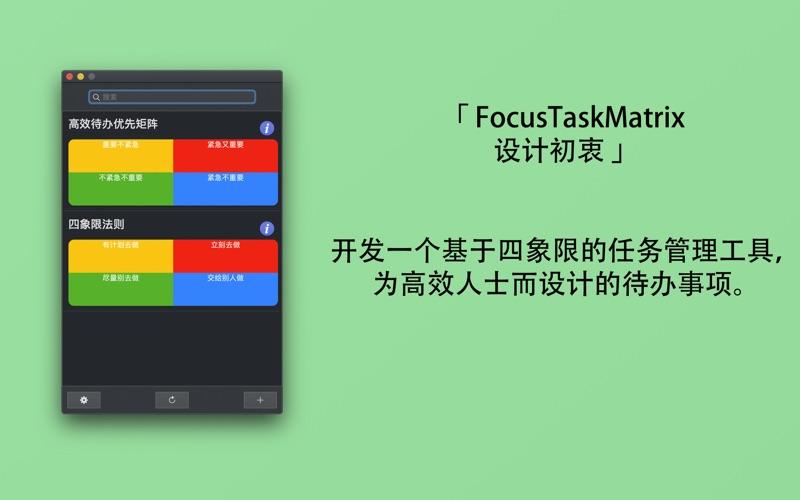 Focus Task Matrix-高效待办事项,四象限法则