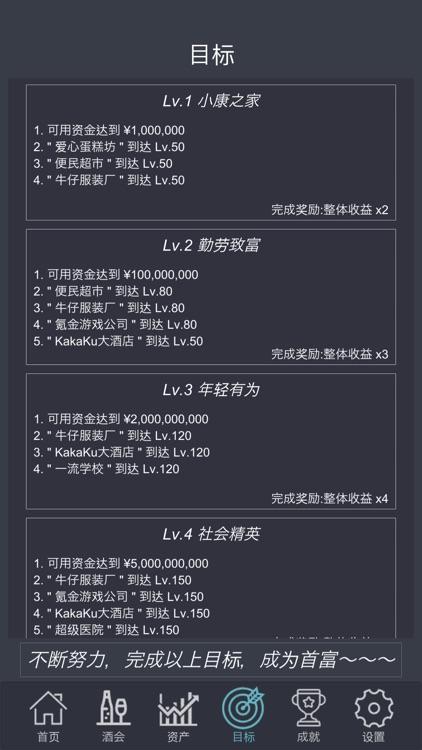 挂机当富豪-放置挂机模拟经营手游 screenshot-4