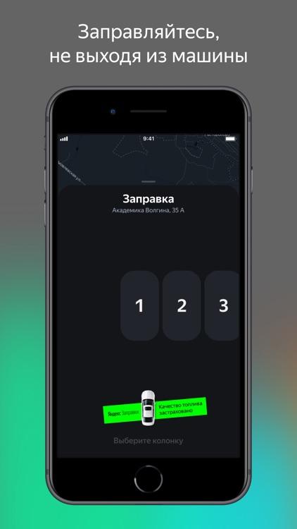 Яндекс.Заправки screenshot-0